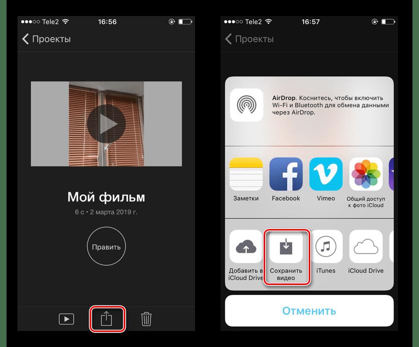 Процесс сохранения видео в приложении iMovie на iPhone