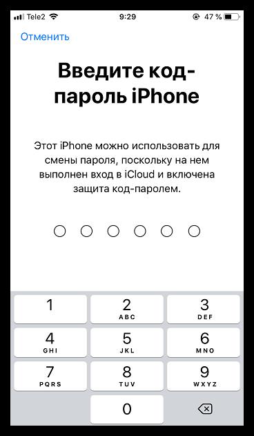Angivelse af den gamle kode-kodeord på iPhone