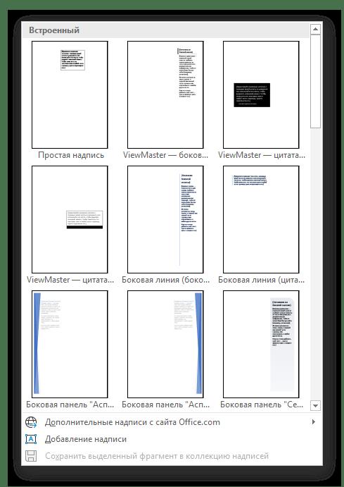 Microsoft Word бағдарламасындағы Text өрісінің қол жетімді шаблондары