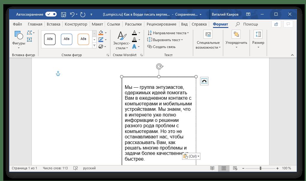Мәтін Microsoft Word бағдарламасындағы мәтін өрісіне жазылған.