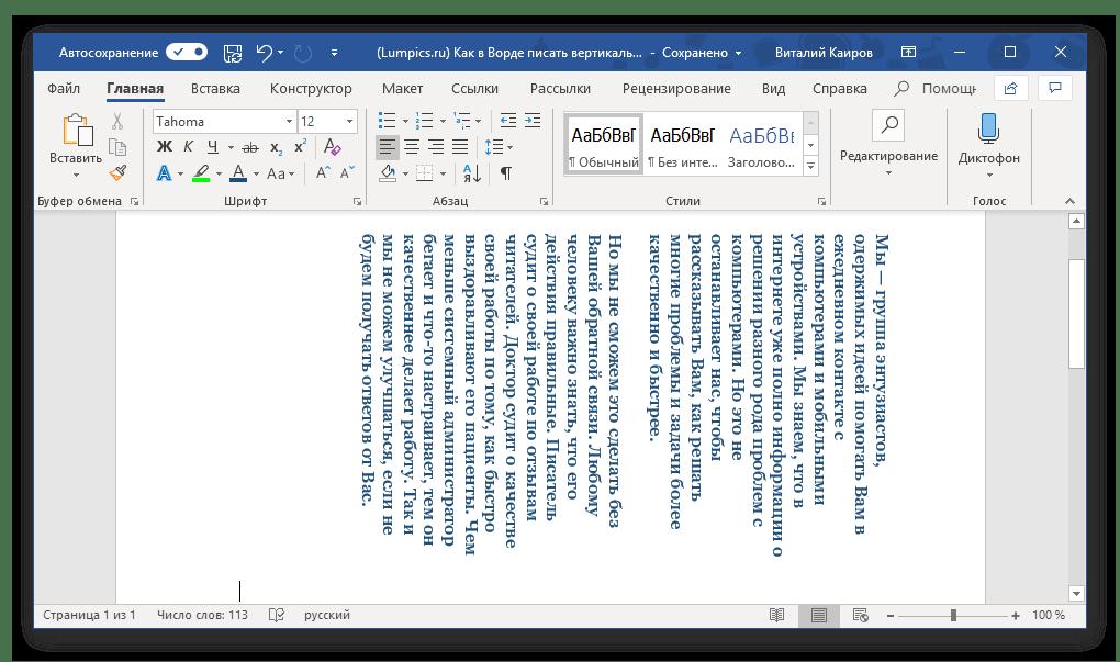 Microsoft Word бағдарламасында жасалған тік мәтін