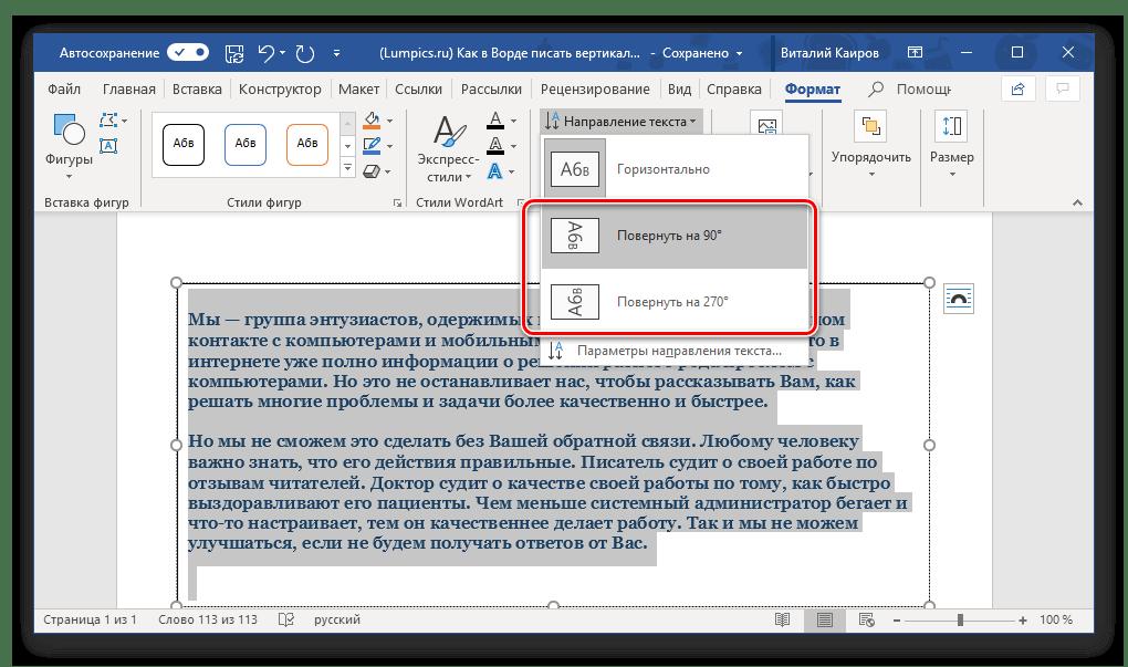 Microsoft Word бағдарламасындағы мәтін өрісін бұру параметрлерін таңдаңыз