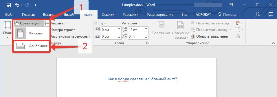 Изменение ориентации страницы на альбомную в Micrrosoft Word