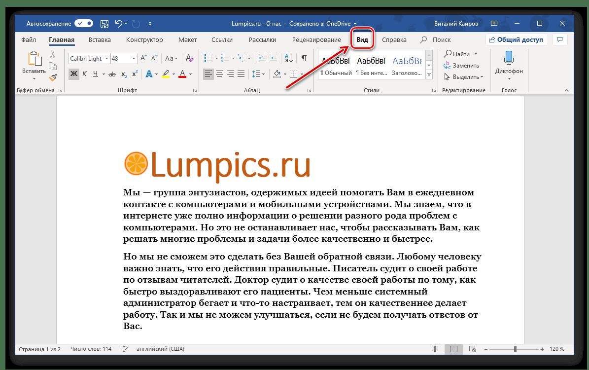 Übergang zur Ansicht der Ansicht, um die Zeile in Microsoft Word einzuschalten