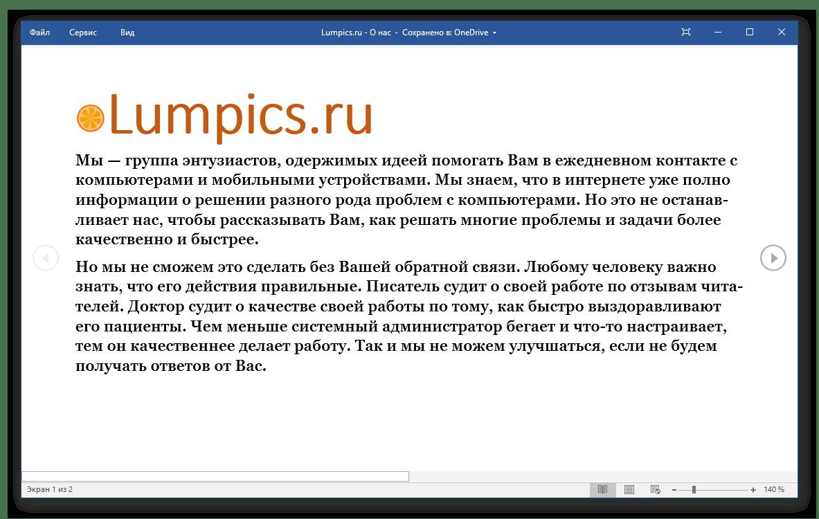 Vollständiges Fehlen eines Lineals im Lesemodus in Microsoft Word