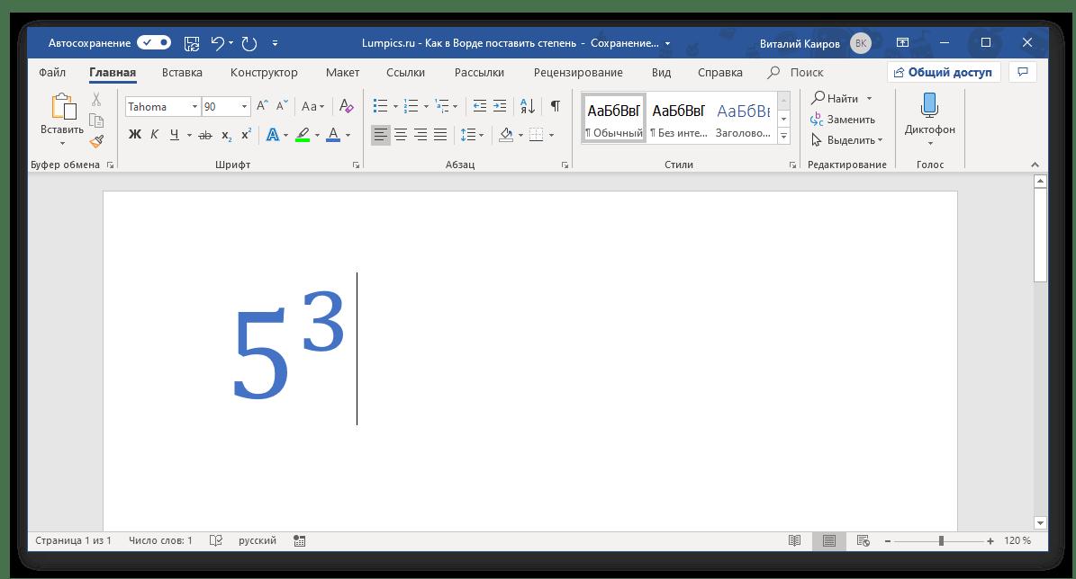 Измененный вид формулы числа со степенью в программе Microsoft Word