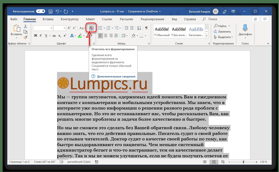 I-clear ang pindutan ng format sa Microsoft Word.