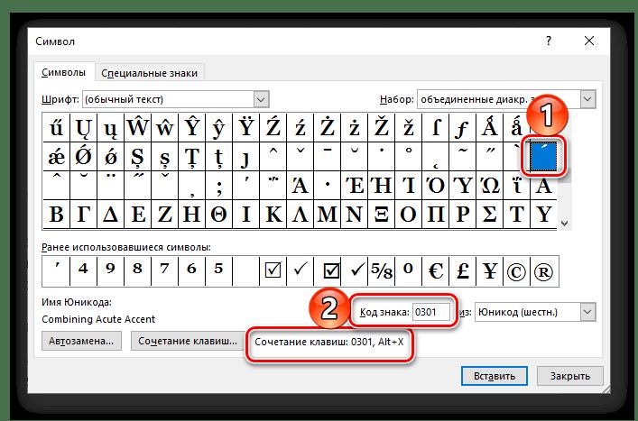 Microsoft Word бағдарламасында екпін қосу үшін код коды және пернелер тіркесімі
