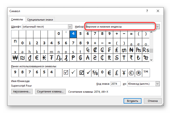 Верхние и нижние индексы символов в программе Microsoft Word