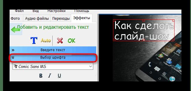 Выбор шрифта и атрибутов в Bolide SlideShow Creator