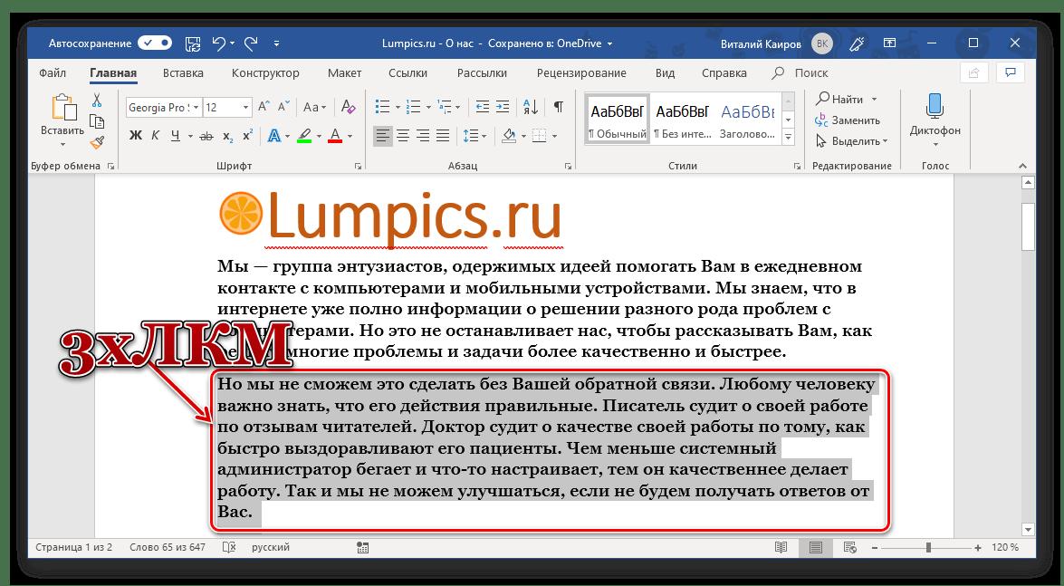 Pagpili ng isang talata ng teksto sa Microsoft Word.