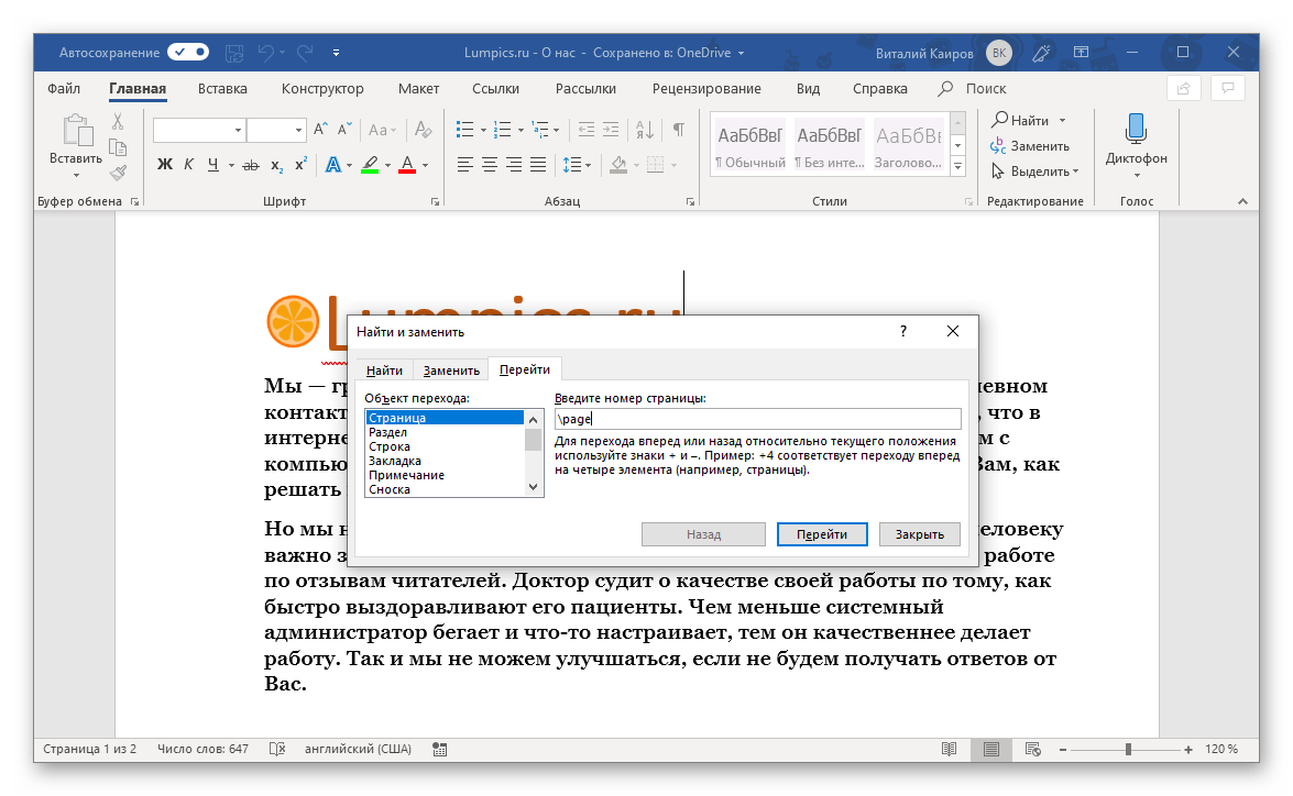Allocation of one page in the Microsoft Word program