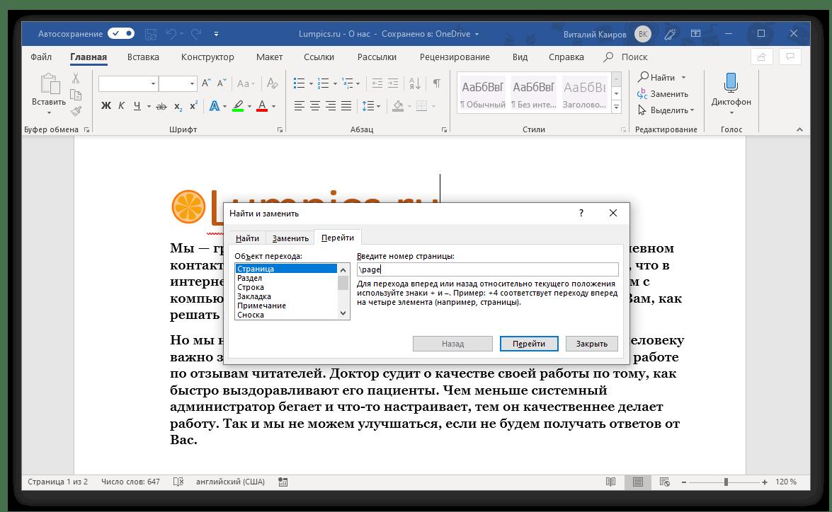 Paglalaan ng isang pahina sa programa ng Microsoft Word.