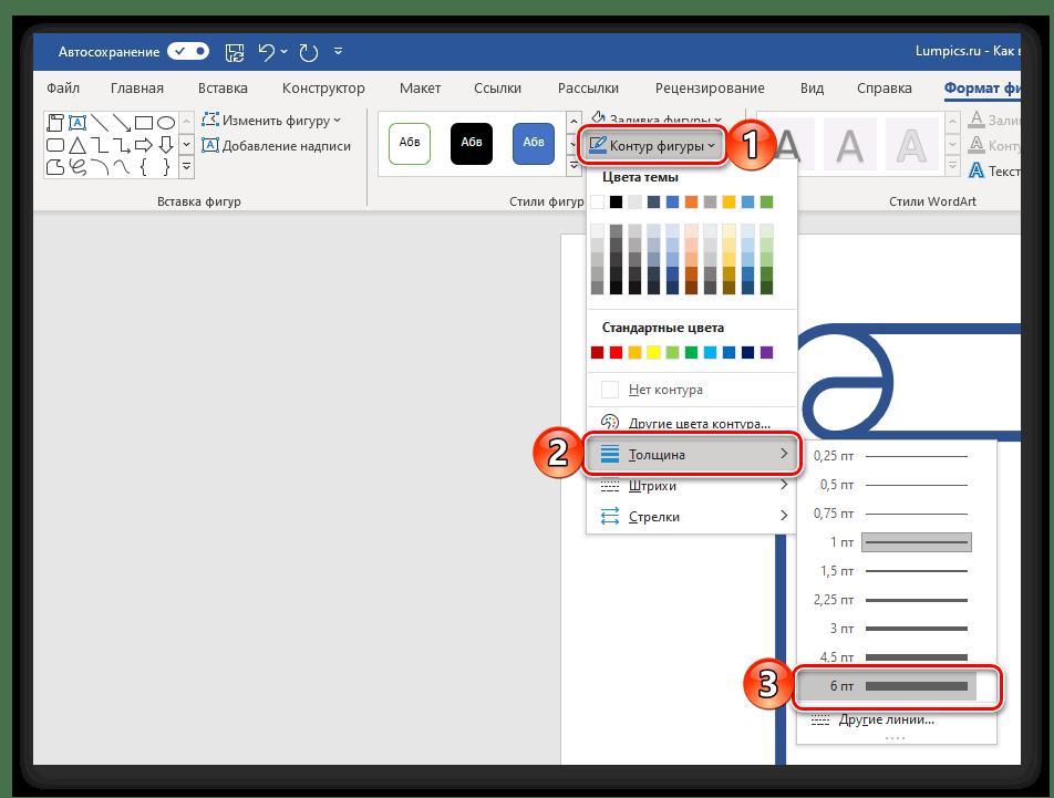 Microsoft Word бағдарламасында кадр жасау үшін суреттің контурын өзгертіңіз