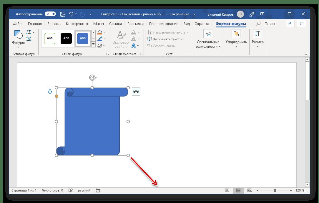 Microsoft Word бағдарламасындағы кадрдың өлшемдерін өзгерту