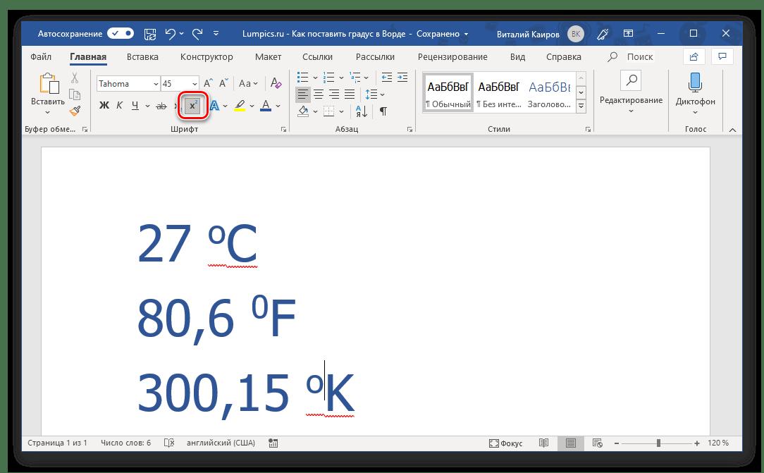 Microsoft Word бағдарламасындағы толтырылған индекске жазуды өшіру