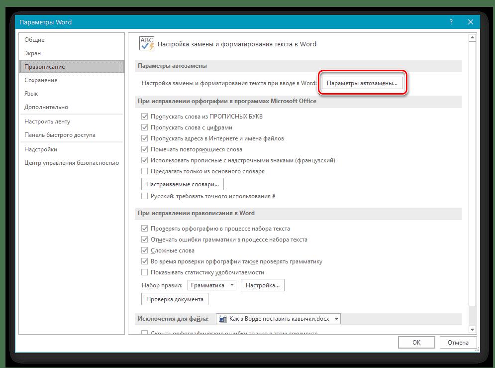 Перейти к изменению параметров автозамены в Microsoft Word