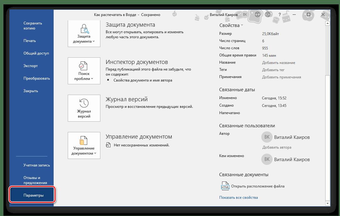 Mergeți la secțiunea Editor de text Microsoft Word