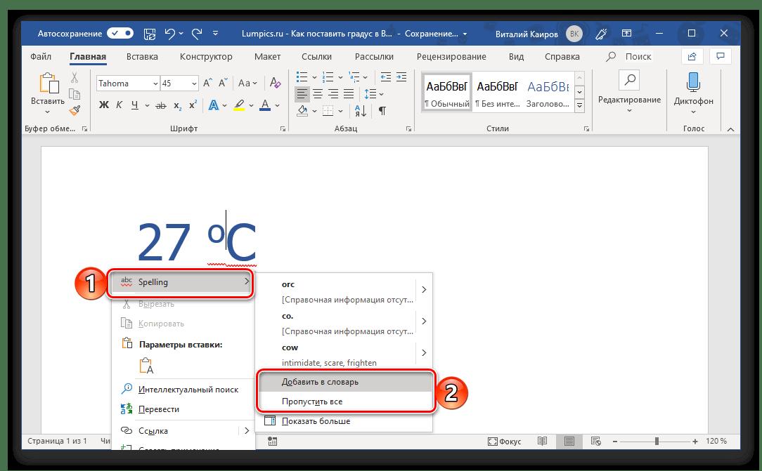 Төменгі бөлігін Microsoft Word бағдарламасындағы қателер ретінде алып тастаңыз