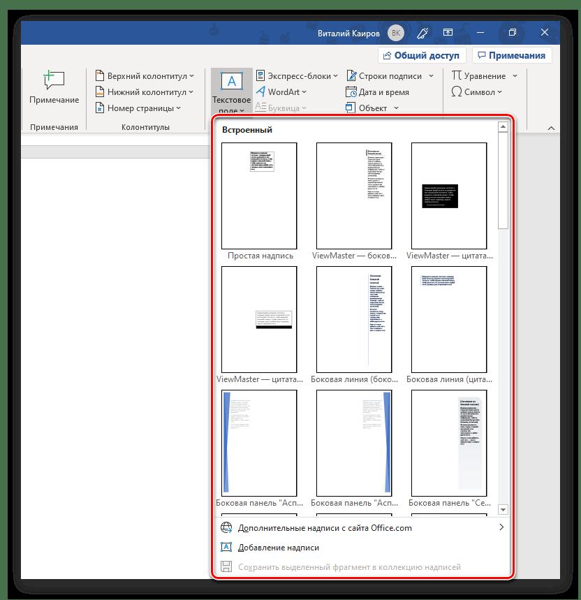 Microsoft Word бағдарламасындағы мәтін өрісінің шаблонын таңдау