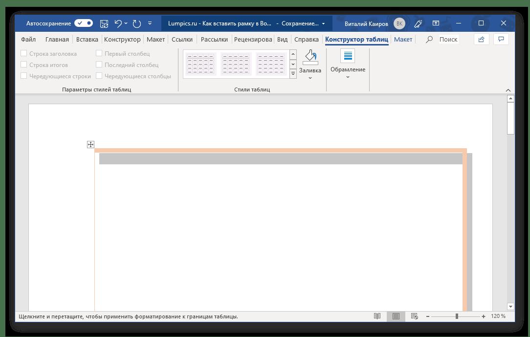 Microsoft Word бағдарламасында кадрларды жасау үшін кесте жиектерін салу