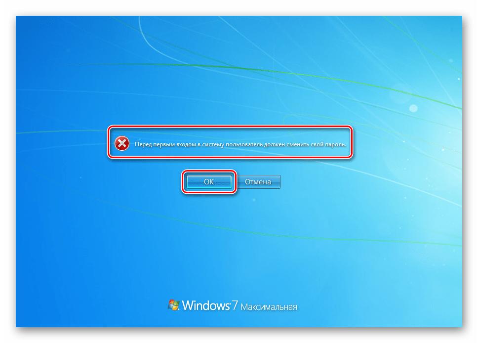 Paglipat sa pagbabago ng data upang mag-log in pagkatapos i-reset ang password gamit ang ERD Commander