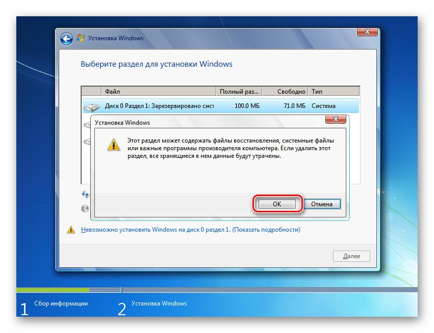 Bekräftelse av att radera partitioner från en disk i fönstret för Windows 7