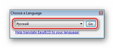Välj språk när du först startar EasyBCD-programmet