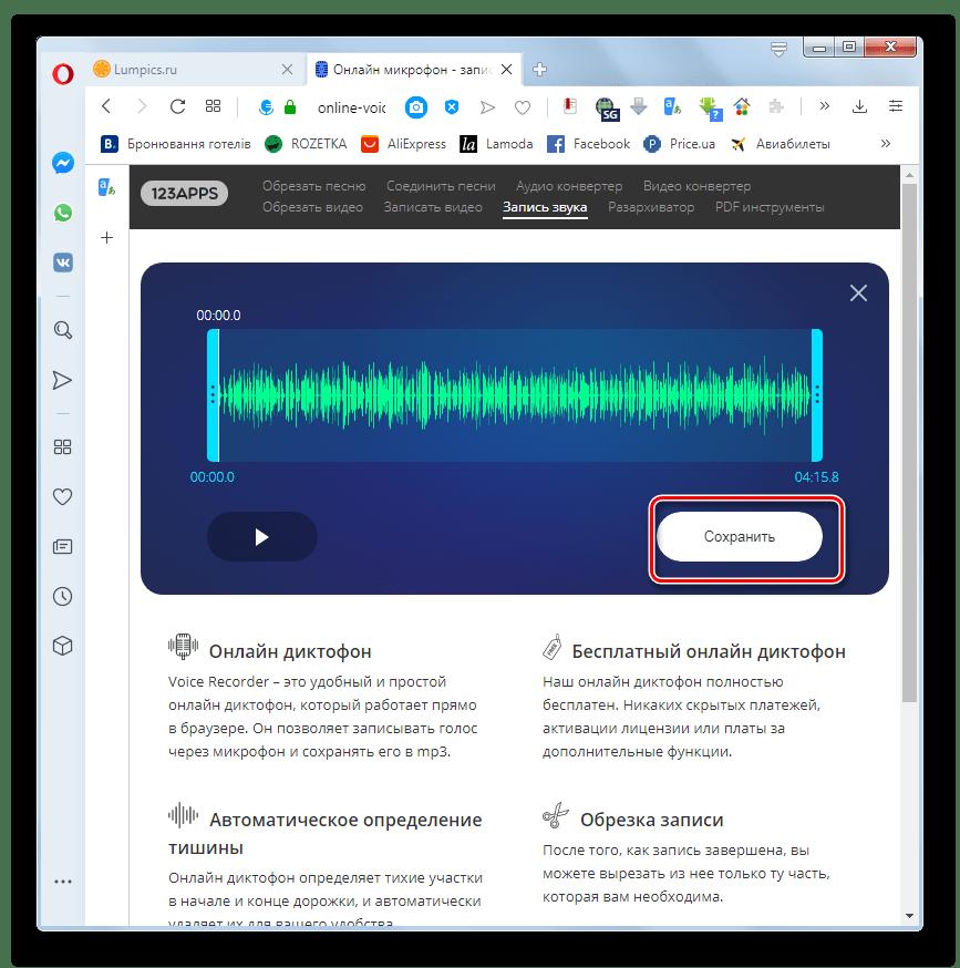 Vá para a manutenção de uma voz gravada no serviço da Web do gravador de voz on-line no Navegador de Opera