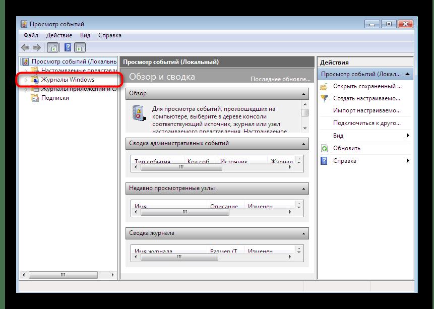 Windows 7-де қызметті қайта қосу қатесін көру үшін журналдағы барлық оқиғалар тізіміне өтіңіз