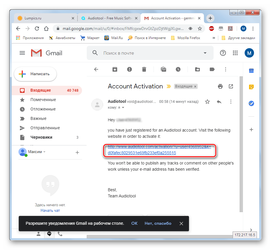Verificação de uma conta de estúdio on-line de AudioTool via e-mail no navegador Google Chrome
