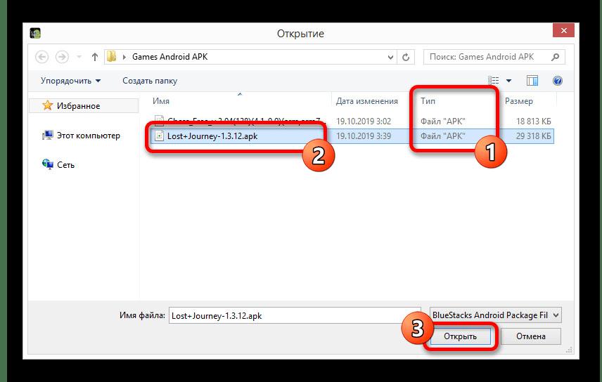 Выбор APK-файла для запуска в ARC Welder на ПК