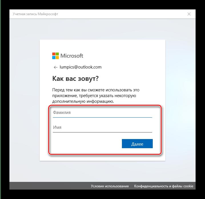 Opprett en oppføring for å legge til en Microsoft-konto i Windows 10
