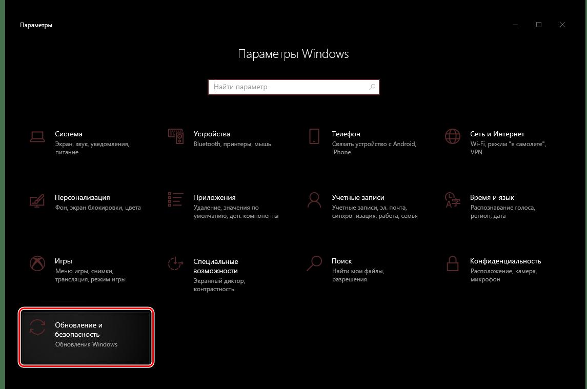 Windows 10 қорғаушысы арқылы брандмауэрды іске қосу үшін параметрлерді шақыру