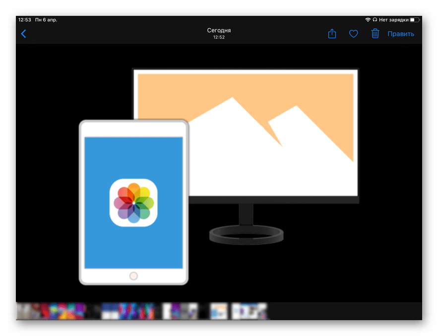 The result of a successful photo transfer from the computer to the iPad through the iCloud storage