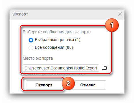 अपने कंप्यूटर पर एंड्रॉइड के साथ एसएमएस सहेजने के लिए हिसुइट में संदेशों के निर्यात की पुष्टि करें
