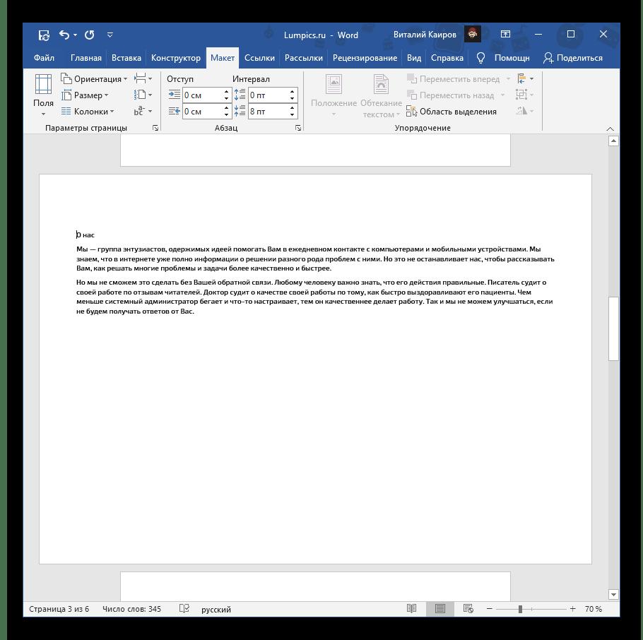 جهت ورود به سیستم برای یک صفحه جداگانه در سند متن مایکروسافت