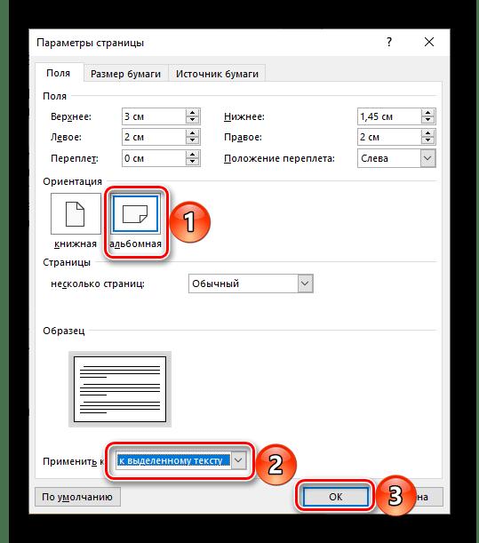 استفاده از جهت گیری منظره برای صفحه انتخاب شده در سند متنی مایکروسافت