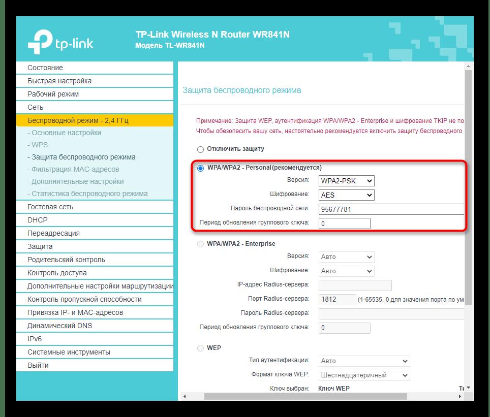 Веб-интерфейс арқылы сымсыз маршрутизатор желісіне құпия сөзді теңшеу