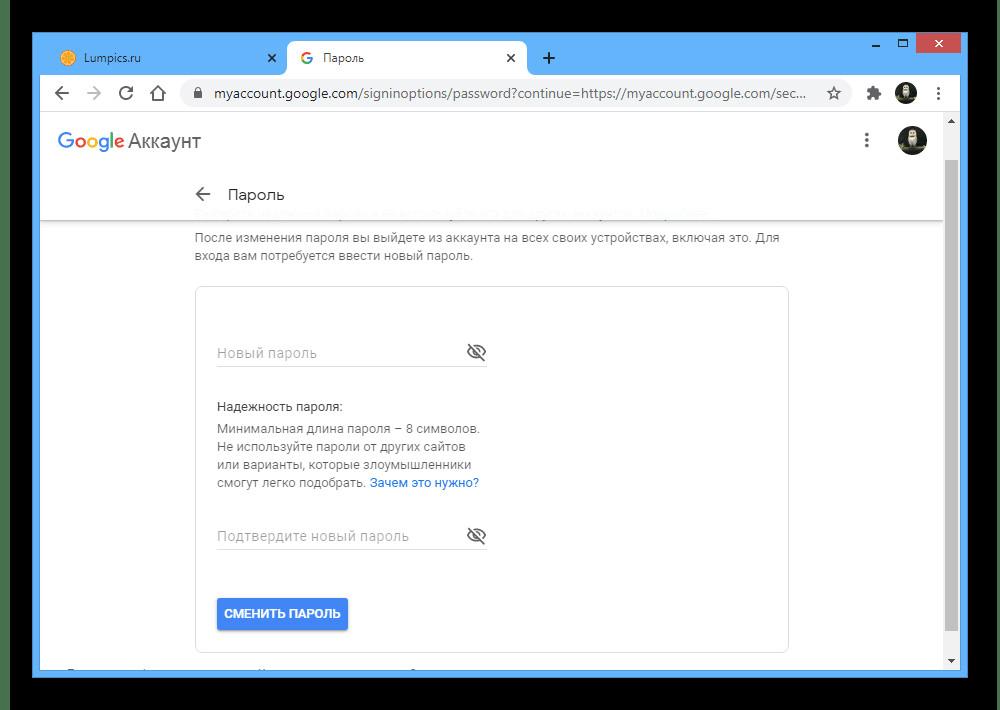 نحوه تغییر رمز ورود به سیستم در تنظیمات حساب Google خود