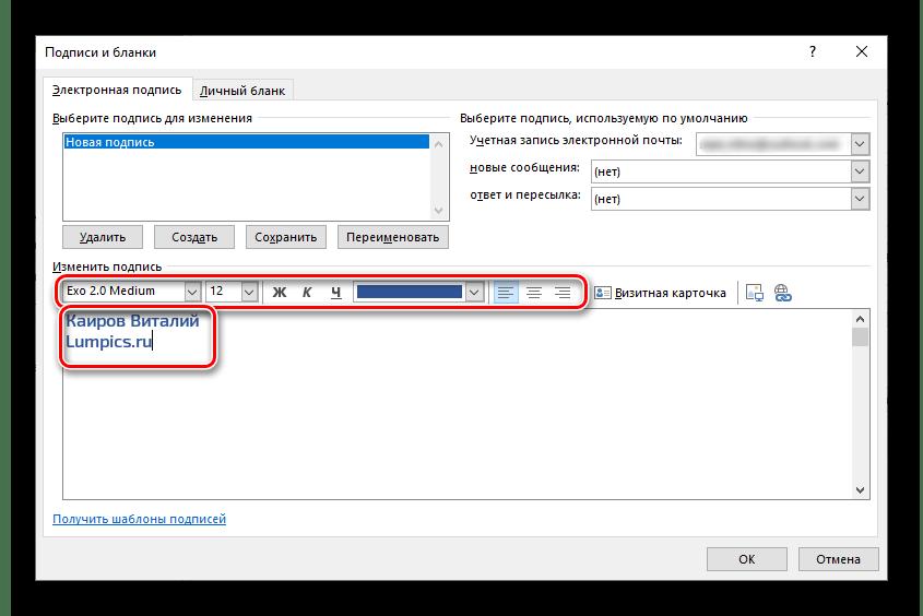 ДК үшін Microsoft Outlook бағдарламасында қолтаңба құру және жасау
