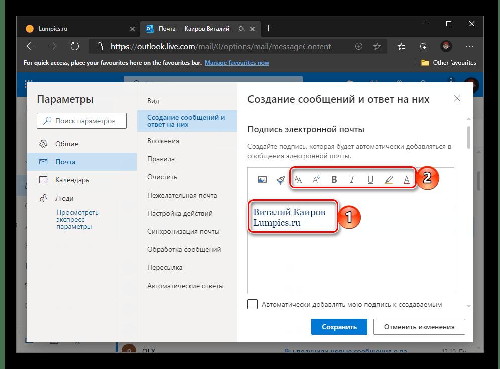 Компьютердегі Microsoft Outlook веб-сайтында қолтаңбаны енгізу және форматтау