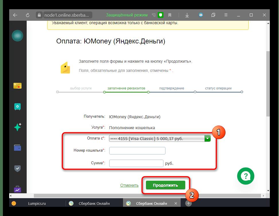 Điền dữ liệu để chuyển sang Sberbank trực tuyến để chuyển tiền đến Yumoney (Yandex.money)