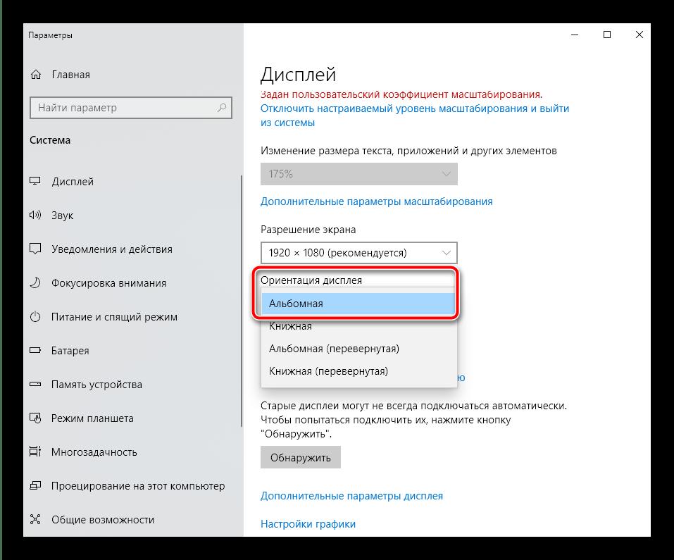 Ноутбуктағы ең қатты экранның проблемаларын жүйелік құралдармен жою үшін экран бағытын өзгертіңіз.