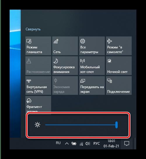 Ноутбуктегі сағат экранындағы проблеманы шешу үшін Windows 10 хабарламасындағы жарықтық жолағын пайдаланыңыз