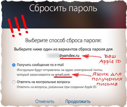 Gendan Apple ID-adgangskoden via e-mail