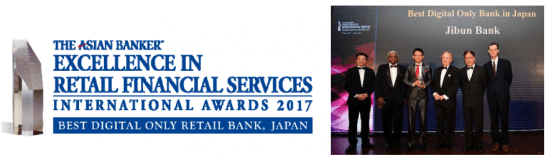 The International Excellence in Retail Financial Services Awards 2017でのauじぶん銀行の受賞