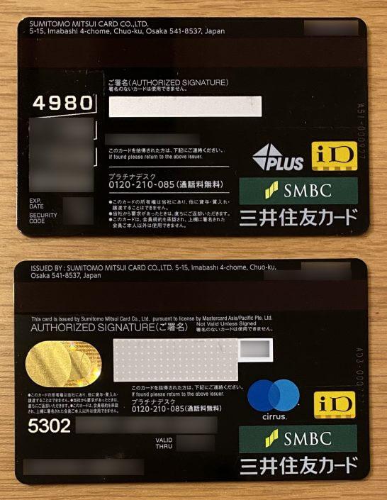 ゴールド デザイン 三井住友カード 三井住友カードのデザインが30年ぶりに刷新!既存カードからの変更手続きについても紹介