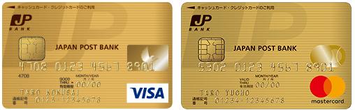 カード ゆうちょ キャッシュ ゆうちょICキャッシュカードのご案内−ゆうちょ銀行