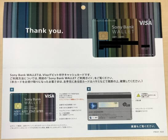 Sony Bank WALLETの説明